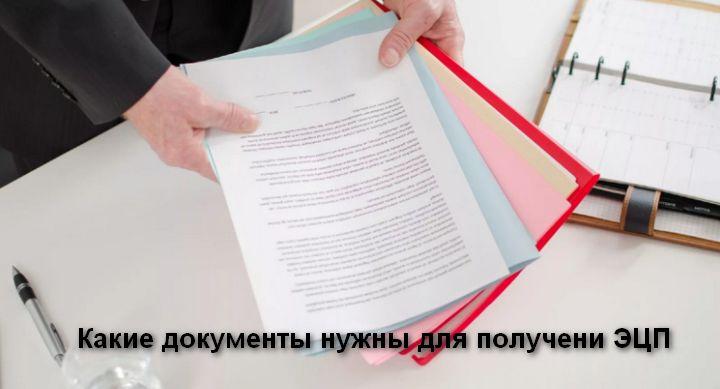 Документы для оформления электронной подписи