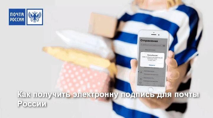 Электронная подпись для почты России