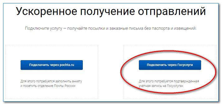 Как получить электронную подпись для почты России для физлиц, что она дает