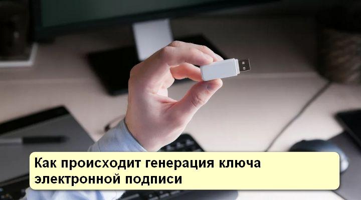 генерация ключа электронной подписи