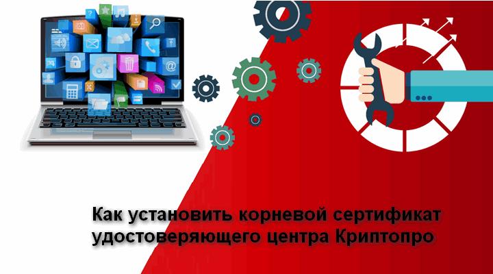 Как установить корневой сертификат удостоверяющего центра Криптопро