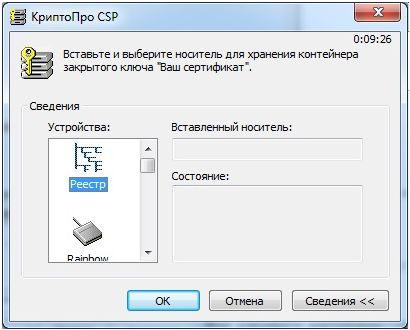 Как пользоваться электронной подписью (ЭЦП) с флешки, как установить на компьютер, ошибки при работе