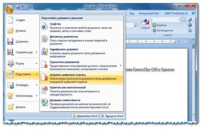 Как подписать документ Word, Excel, PDF электронной подписью, какая ЭЦП нужна