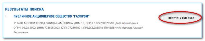 Как бесплатно получить выписку из ЕГРЮЛ с электронной подписью налоговой