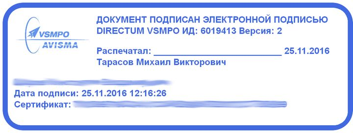 Как выглядит электронная подпись, что такое штамп времени, обязательно ли соблюдать ГОСТ